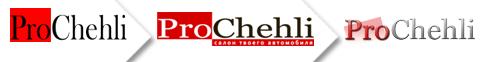 Логотипы ProChehli
