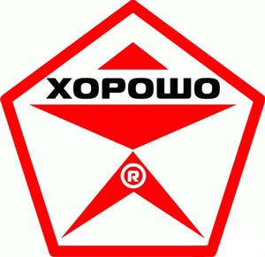 Знак качества красного цвета